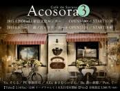あこそら3〜Café de Soraru〜