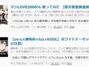 『マジLOVE2000% 歌ってみた 【歌天使亜勇弧魔】』35k